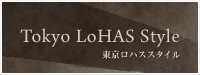 Tokyo LoHAS Style - 東京ロハス